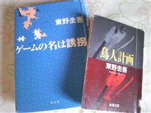 【小説】鳥人計画