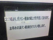 またかい・・・(怒
