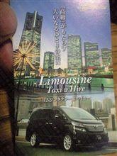 Limousine!!!
