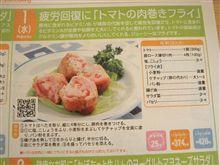 トマトの肉巻きフライ