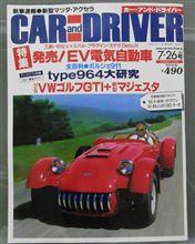 本日発売のCar and Driver
