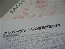 希望ナンバー(^_-)-☆ってどうでしょう!(^^)!
