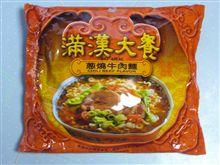 満漢大餐~中華街の豪華な即席ラーメン~