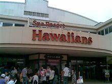 ハワイに行ってきました~東北の^^;