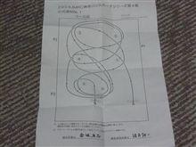 神奈川ジムカーナ第四戦