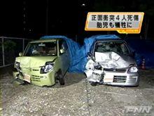 栃木・大田原市の県道で軽自動車同士が正面衝突