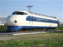 0系新幹線の見学!