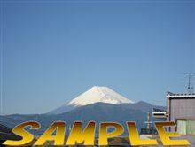 今日の富士山090630:お風呂へのこだわり編