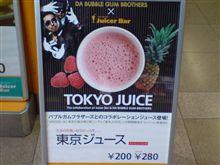 東京ジュース?