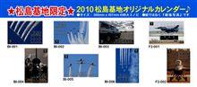 ☆ブルーインパルス2010カレンダー見本完成♪