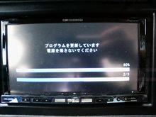 サイバーナビ、無料全データバージョンアップ(CNVU-5200DL-F)