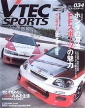 VTEC SPORTS Vol.034