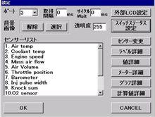 ダイアグソフトがバージョンアップ (4.4)