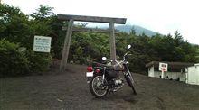 富士山アタック