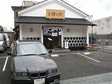 栃木市のラーメン屋ツアー⑦ぼたんふたたび★麺処 ぼたん2
