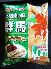 ねぎ味噌チップス