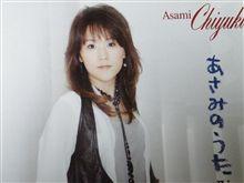 2009.07.25(土) あさみちゆきコンサート