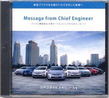 プリウス開発担当エンジニアからのメッセージ