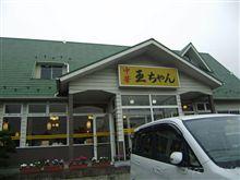 「中華 王ちゃん」3 -宇都宮- 野菜をもっと!