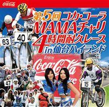 第5回 コカ・コーラMAMAチャリ4時間耐久レースin仙台ハイランド