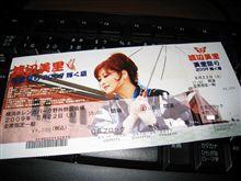 夏祭りのチケット