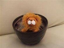 ライオン君、Getだぜ!