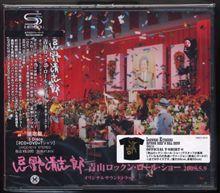 忌野清志郎 青山ロックン・ロール・ショー 2009.5.9 オリジナルサウンドトラック