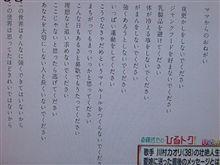 先日なくなった川村カオリさんの「ママからのお願い」
