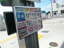 ハイオク満タン125円。