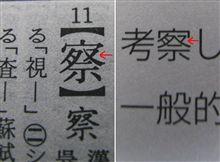 """""""察""""の漢字、みなさんはどう習いましたか??"""