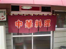 「岩手屋」11 -宇都宮- 野菜をもっと!