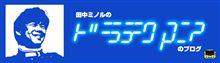 田中ミノルさんが、みんカラ+に参加!