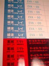 EVAキャラクターネームキーホルダー改(笑)