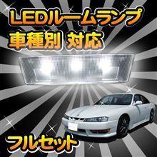 【プレゼント】スマイルオートから「LEDルームランプ」を10名様に!