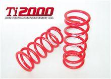 まっすぐな 『 Ti2000 』 、ストレートスプリング いわゆる「直巻き」発売中