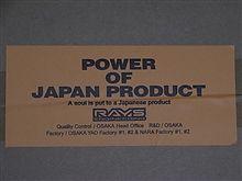 日本製品のチカラ