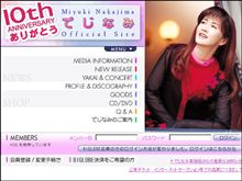 中島みゆきの1枚94,500円CD
