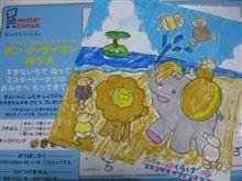 ミスタードーナツぬりえ☆ 2009/08