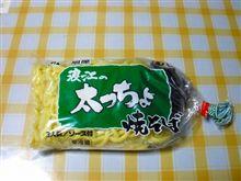 浪江の太っちょ焼きそば  麺の旭屋     (日本うまいもの研究所)