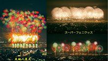 今年も行っちゃったv(^o^)/ 2009年長岡まつり(花火大会)*