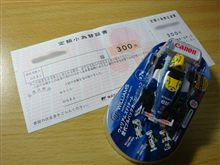 レッド5と定額小為替300円分!