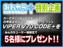[VIPERプレゼント企画]当選者の発表です!!