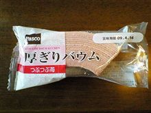 敷島製パン 厚ぎりバウムつぶつぶ苺