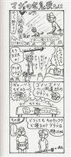 マジョの宅急便・・・Part2