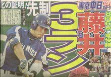藤井10号3ラン!