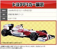 トヨタF1カー展示