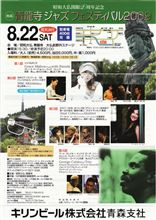 青龍寺ジャズフェスティバル2009行ってきました