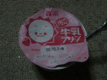 プリン62号 森永いちご牛乳プリン