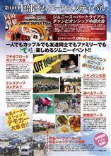 【告知】 中部ジムニーフェスティバル開催