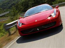 「フェラーリ・458イタリア」/他人の褌で相撲情報。